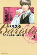 バリスタ(3)(芳文社コミックス)