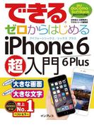 できるゼロからはじめるiPhone 6/6 Plus超入門(できるシリーズ)