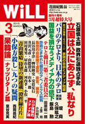 月刊WiLL 2015年 3月号