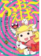 魔法少女さん ふぉ~えば~(2)(ヤングアニマル)