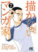 描かないマンガ家(7)(ヤングアニマル)