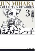 はみだしっ子(3)(白泉社文庫)