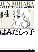 はみだしっ子(4)(白泉社文庫)