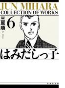 はみだしっ子(6)(白泉社文庫)