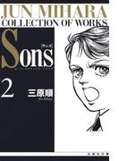 Sons ムーン・ライティング・シリーズ(2)(白泉社文庫)