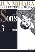 Sons ムーン・ライティング・シリーズ(3)(白泉社文庫)