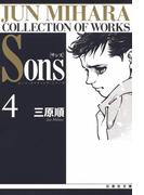 Sons ムーン・ライティング・シリーズ(4)(白泉社文庫)