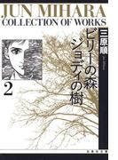 ビリーの森 ジョディの樹(2)(白泉社文庫)
