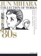 三原順傑作選 '80S(白泉社文庫)
