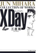 X Day(白泉社文庫)