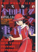 少女探偵 金田はじめの事件簿(楽園)