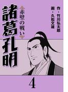 諸葛孔明 4(マンガの金字塔)