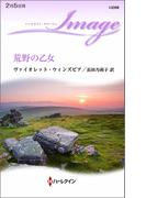 荒野の乙女(ハーレクイン・イマージュ)