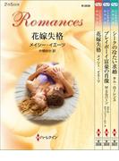ハーレクイン・ロマンスセット15(ハーレクイン・デジタルセット)