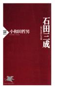 石田三成(PHP新書)