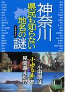 神奈川県民も知らない地名の謎(PHP文庫)