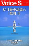 反日歴史認識の「教典」II 【Voice S】(Voice S)