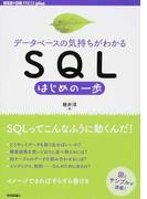 データベースの気持ちがわかるSQLはじめの一歩 (WEB+DB PRESS plusシリーズ)
