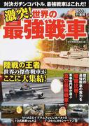 激突!世界の最強戦車 対決ガチンコバトル、最強戦車はこれだ!