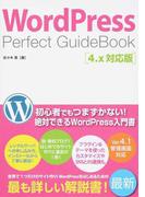 WordPress Perfect GuideBook
