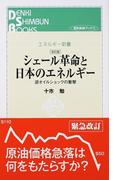 シェール革命と日本のエネルギー 逆オイルショックの衝撃 改訂版 (電気新聞ブックス エネルギー新書)