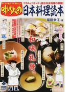 味いちもんめ日本料理読本 コラムとコミックで読む日本料理の真髄! (C&L MOOK My First Knowledge)