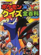 ポケモンX・Yクイズ全百科 オールカラー版