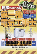 図解でよくわかる第一種電気工事士筆記試験&技能試験 平成27年版