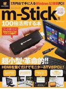 m‐Stickを100倍活用する本 HDMIを繫ぐだけでモニター&TVがPCに! 話題沸騰の超小型PC (アスペクトムック)(トラベルデイズ)