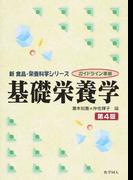 基礎栄養学 第4版 (新食品・栄養科学シリーズ)