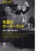写真のボーダーランド X線・心霊写真・念写 (写真叢書)(写真叢書)