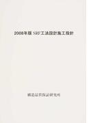 SRF工法設計施工指針 2008年版