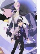 Fate/Prototype蒼銀のフラグメンツ 3