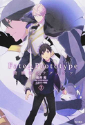 Fate/Prototype蒼銀のフラグメンツ 3(単行本コミックス)