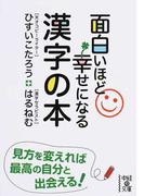 面白いほど幸せになる漢字の本 (中経の文庫)(中経の文庫)
