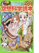 ジュニア空想科学読本 4 (角川つばさ文庫)(角川つばさ文庫)
