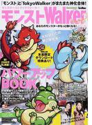 モンストWalker モンスターストライクウォーカー Vol.2 (ウォーカームック)(ウォーカームック)