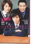 D-BOYS恋するハイスクール・デイズ! (ピンキー文庫)(ピンキー文庫)