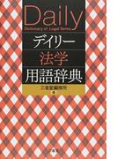 デイリー法学用語辞典
