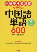 クラウン中国語単語600