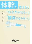 体幹を鍛えると「おなかが出ない」「腰痛にならない」 (だいわ文庫)(だいわ文庫)