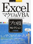 Excelマクロ&VBAプロ技セレクション 決定版 (今すぐ使えるかんたんEx)