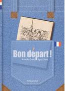 ボン・デパール!