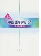 さあ、中国語を学ぼう! 会話・講読