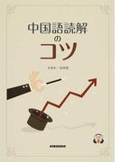 中国語読解のコツ