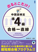 中国語検定準4級合格一直線