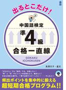 中国語検定準4級合格一直線 (出るとこだけ!)