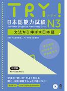 TRY!日本語能力試験N3 文法 改定版