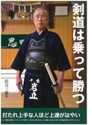 剣道は乗って勝つ