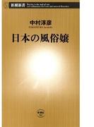 日本の風俗嬢(新潮新書)(新潮新書)